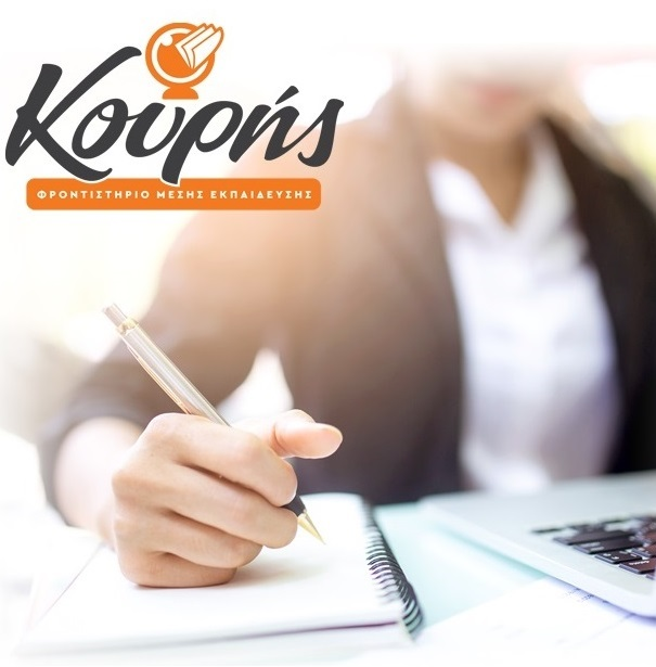 KOURIS-Website_SXETIKA2