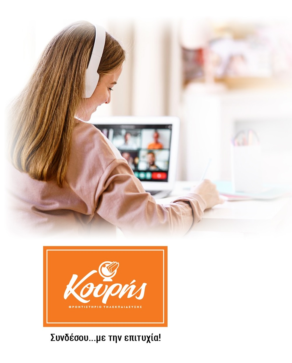 KOURIS-Website_THLEKPAIDEYSH2